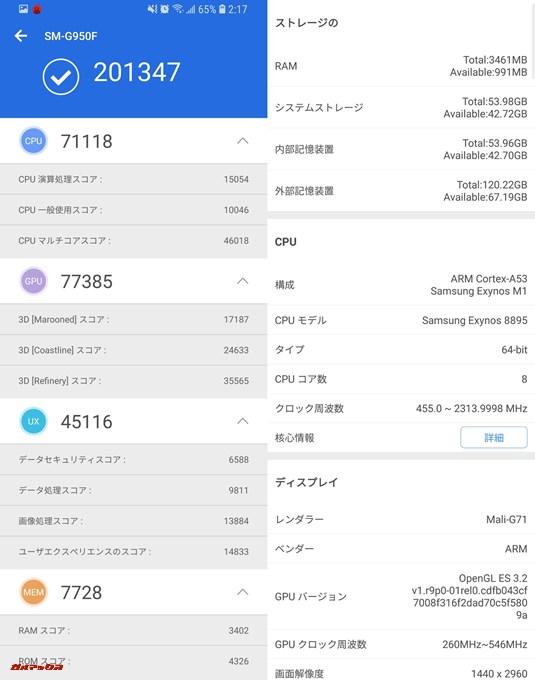 GALAXYS8 G955FD(Android 8.0.0)実機AnTuTuベンチマークスコアは総合が201347点、3D性能が77385点。