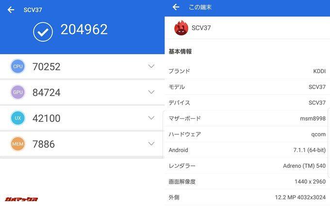 Galaxy Note 8 SCV37(Android 7.1.1)実機AnTuTuベンチマークスコアは総合が204962点、3D性能が84724点。