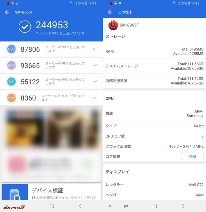 Galaxy S9+(Android 8.0)実機AnTuTuベンチマークスコアは総合が244953点、3D性能が93665点。