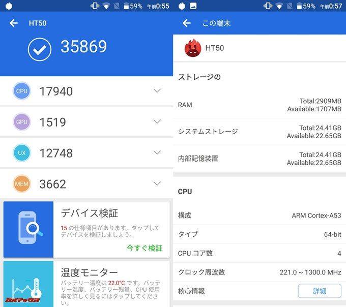 HOMTOM HT50(Android 7.0)実機AnTuTuベンチマークスコアは総合が35869点、3D性能が1519点。