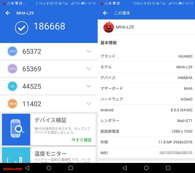 HUAWEI MATE9(Android 8.0)実機AnTuTuベンチマークスコアは総合が186668点、3D性能が65369点。