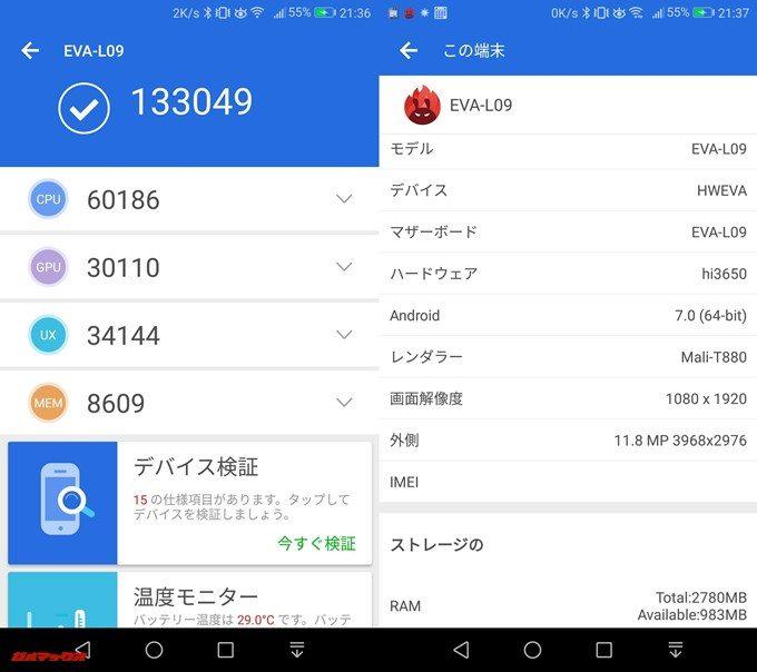 HUAWEI P9(Android 7.0)実機AnTuTuベンチマークスコアは総合が133049点、3D性能が30110点。