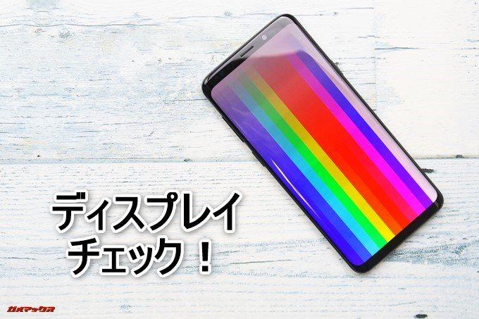 Galaxy S9とGalaxy S9+のディスプレイをチェック!