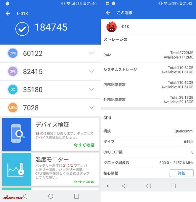 LG V30+/L-01K(Android 8.0)実機AnTuTuベンチマークスコアは総合が184745点、3D性能が82415点。