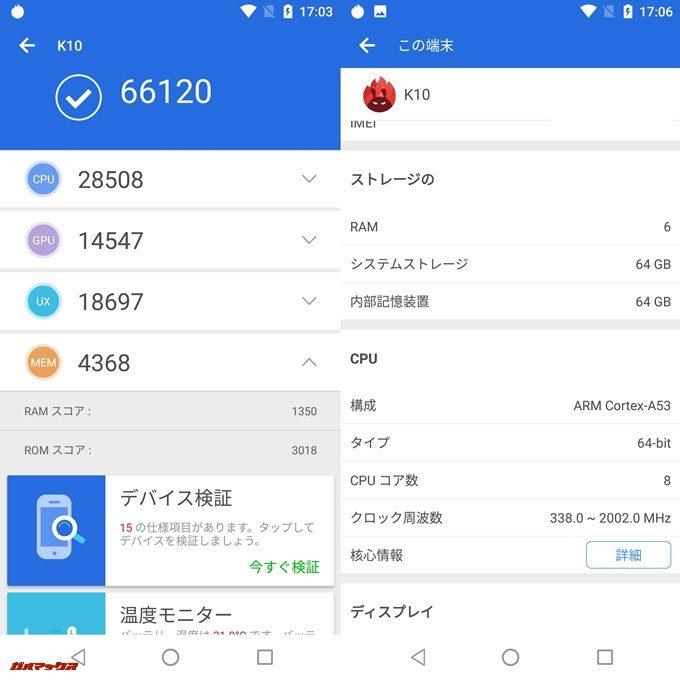OUKITEL K10(Android 7.1.1)実機AnTuTuベンチマークスコアは総合が66120点、3D性能が14547点。
