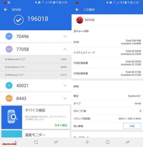Galaxy S8(Android 7.0)実機AnTuTuベンチマークスコアは総合が196018点、3D性能が77058点。