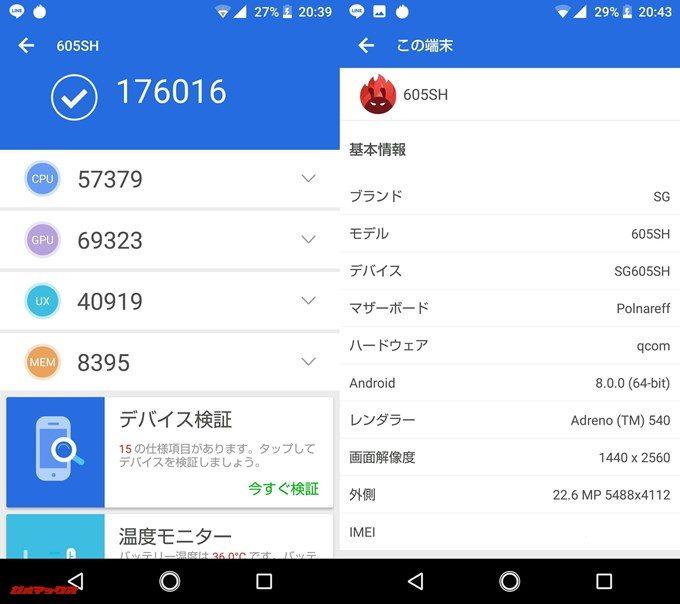 SHARP AQUOS R 605SH(Android 8.0)実機AnTuTuベンチマークスコアは総合が176016点、3D性能が69323点。