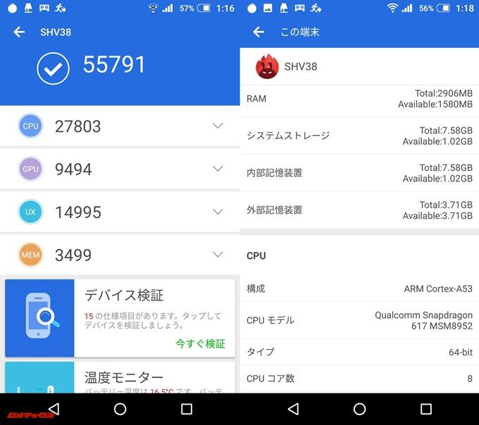 SHARP AQUOS SERIE mini SHV38(Android 7.0)実機AnTuTuベンチマークスコアは総合が55791点、3D性能が9494点。