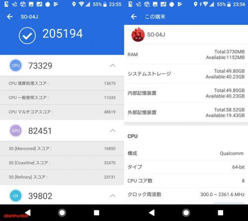 Xperia XZ Premium SO-04J(Android 8.0)実機AnTuTuベンチマークスコアは総合が205194点、3D性能が82451点。