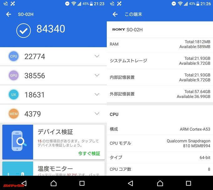 SONY Xperia Z5 Compact(Android 7.0)実機AnTuTuベンチマークスコアは総合が84340点、3D性能が38554点。