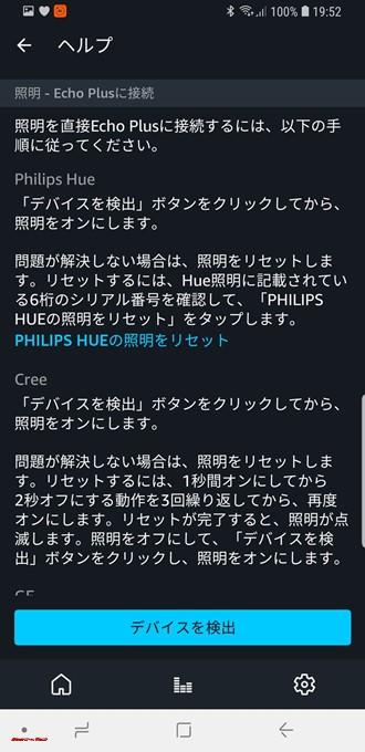 Philips Hueをリセットのリンクをタップします。