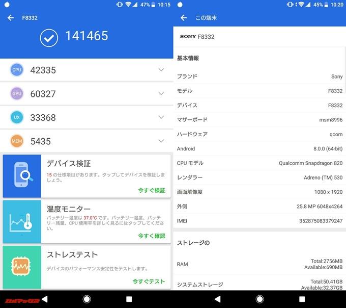 Xperia XZ Dual F8332(Android 8.0)実機AnTuTuベンチマークスコアは総合が141465点、3D性能が60327点。