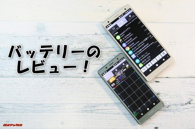Xperia XZ2(H8296)とXperia XZ2 Compact(H8324)のバッテリーレビューの表紙です!