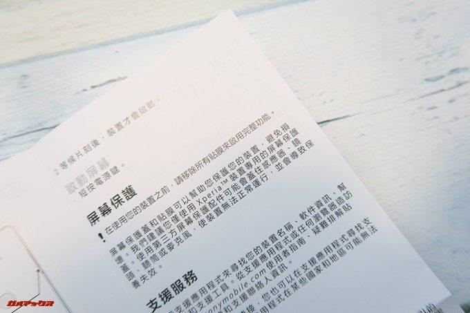 説明書も中国語でした