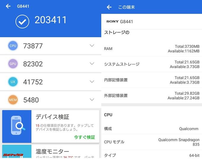 Xperia XZ1 Compact(Android 8.0)実機AnTuTuベンチマークスコアは総合が203411点、3D性能が82302点。
