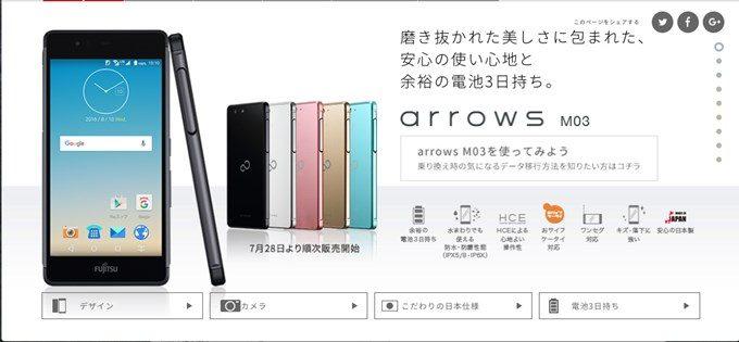 富士通 arrows M03