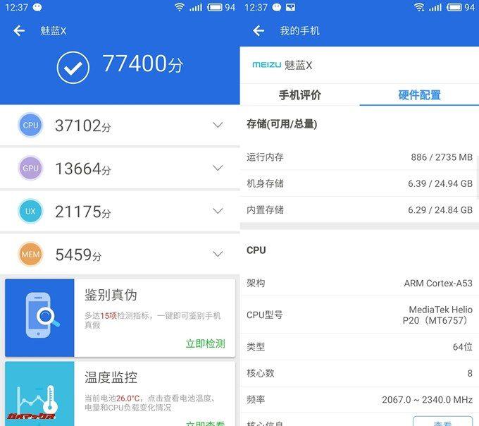 meizu m3x(Android 6.0)実機AnTuTuベンチマークスコアは総合が77400点、3D性能が13664点。