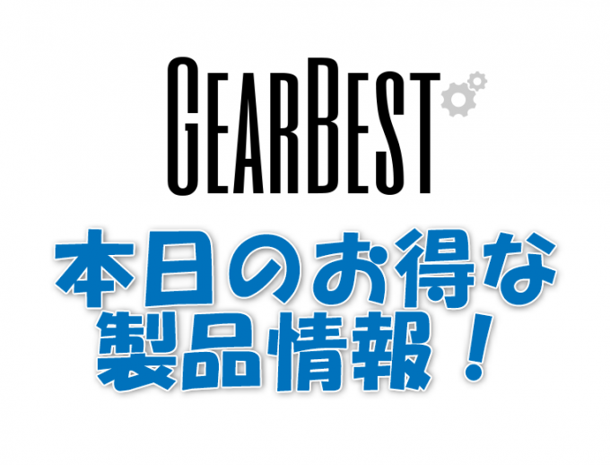 GEARBESTの本日のお得な製品情報!