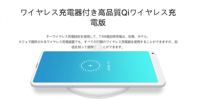 Xiaomi Mi Mix 2Sの最上位モデル(8GB版)は純正のワイヤレス充電器も付属する。