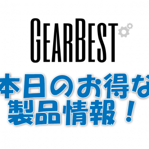 GEARBESTのお得情報!Xiaomi Huami AMAZFIT Bip、HUAWEI Band 3、Jumper EZpad 6 Plusが安い!【PR】