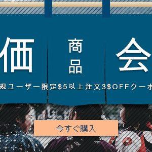 GEARBESTの日本向けセールを開催!新規ユーザー向けの割引クーポンも![PR]