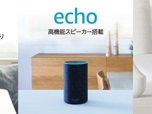 AmazonのスマートスピーカーEchoシリーズが4/3より一般発売開始