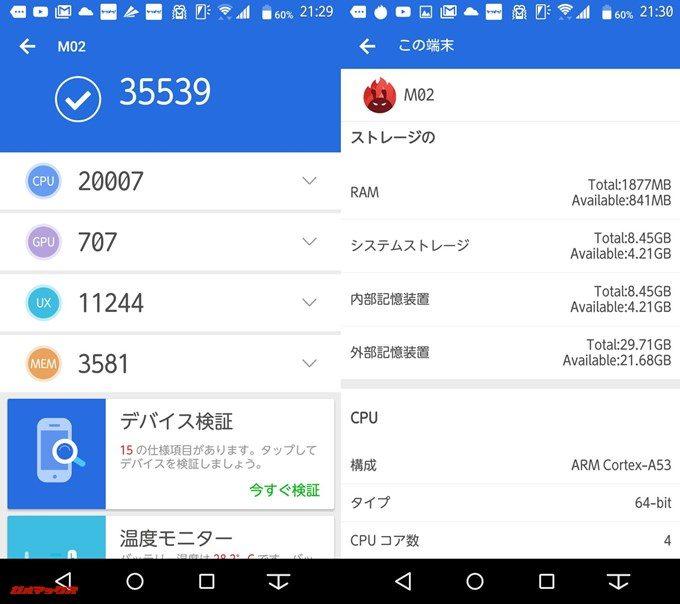 富士通 arrows M02(Android 5.1.1)実機AnTuTuベンチマークスコアは総合が35539点、3D性能が707点。