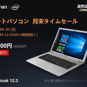 [11:55まで]CHUWI LapBook 12.3がAmazon CHUWI直営店でセール!39,500円→33,500円に!