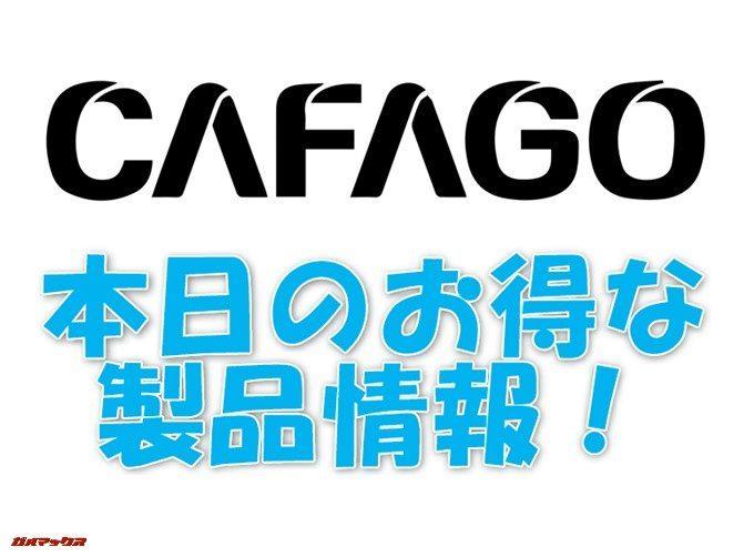 CAFAGO 本日のお得情報