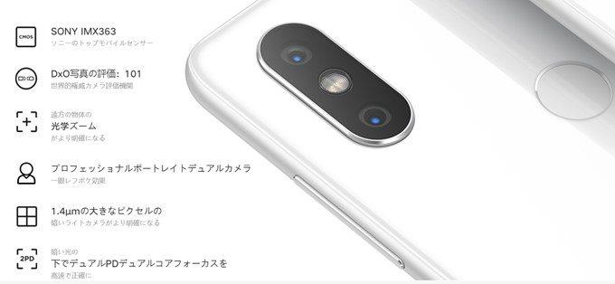 Xiaomi Mi Mix 2Sは広角の1200万画素、光学ズーム対応の1200万画素CAMERAを採用しています。
