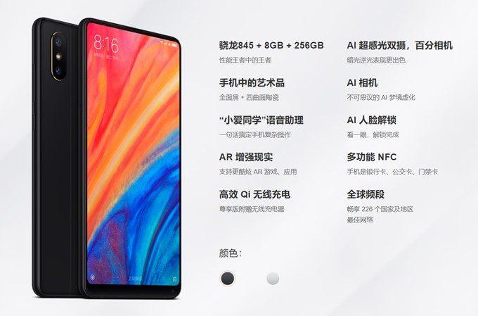 Xiaomi Mi Mix 2Sはメモリ6GB版と8GB版で対応するバンドが異なる。