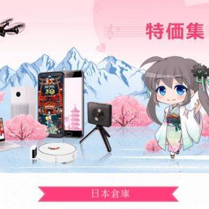 GEARBEST、日本倉庫にfnf Ifive Mini 4Sタブレットを追加!【PR】