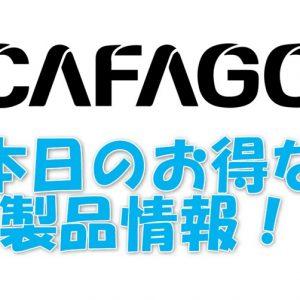 CAFAGO×ガルマックス!色んなガジェットの割引クーポン配布!