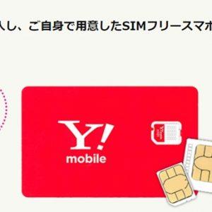 ワイモバイル、SIM単体契約でキャッシュバックを廃止して月額割引に!