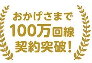 [応募者全員プレゼントあり!]mineo既存ユーザー必見!100万回線記念キャンペーン開催中!