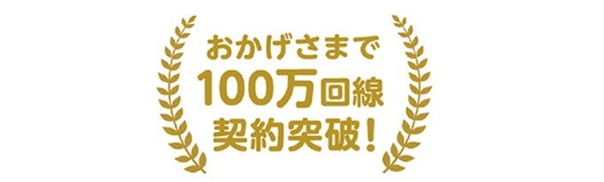 mineoが100万回線突破記念で既存ユーザー向けのキャンペーンを開催!