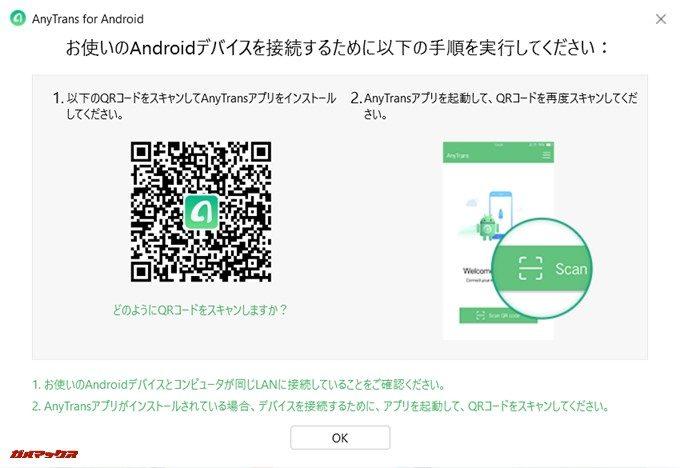 AnyTrans for Androidは始めてWi-Fiを接続するときにスマートフォンへ専用アプリの導入をアナウンスしてくれます。