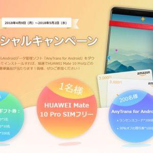 データ管理ソフト「AnyTrans for Android」の無料ダウンロードでHUAWEI Mate 10 Proなど豪華賞品が当たるキャンペーンを開催中!