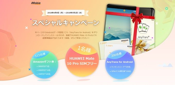 AnyTrans for Androidでキャンペーン中。HUAWEI Mate 10 Proなどが当たります。