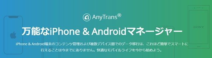 AnyTrans for Androidはスマホのデータを管理出来るソフトウェア。
