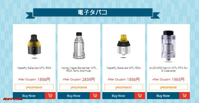 日本でも人気の高くなってきた電子タバコ!詳しくは会場で!