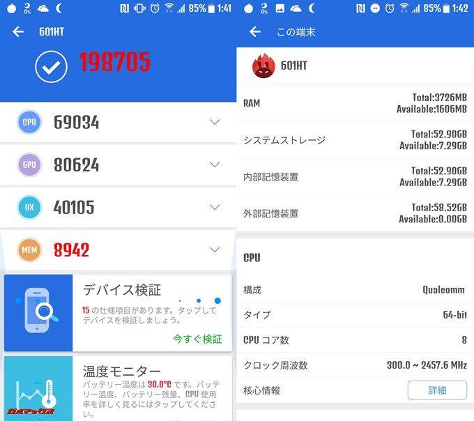 HTC U11 601HT(Android 7.1.1)実機AnTuTuベンチマークスコアは総合が198705点、3D性能が80624点。