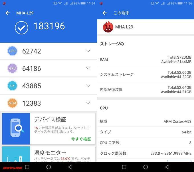 HUAWEI Mate 9(Android 8.0)実機AnTuTuベンチマークスコアは総合が183196点、3D性能が64186点。