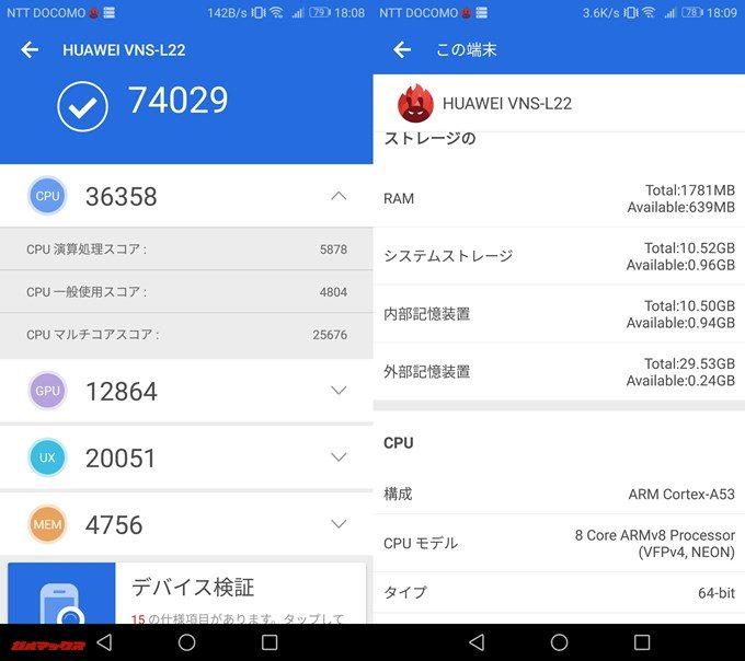 HUAWEI P9 lite(Android 7.0)実機AnTuTuベンチマークスコアは総合が74029点、3D性能が12864点。