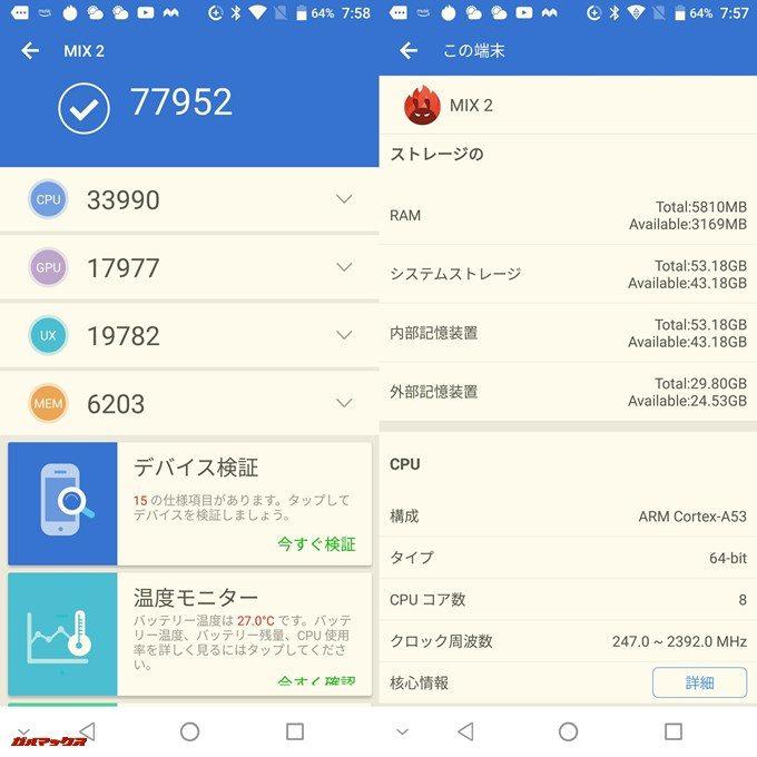 OUKITEL MIX2(Android 7.0)実機AnTuTuベンチマークスコアは総合が77952点、3D性能が17977点。