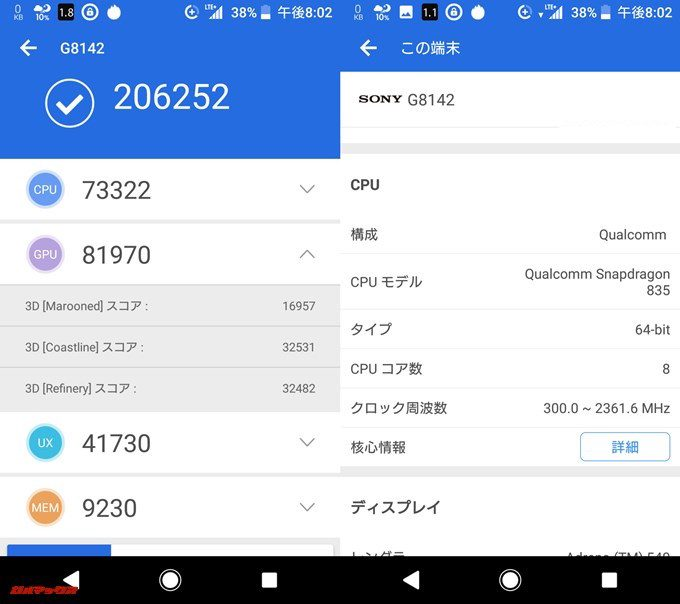 SONY XPERIA XZ Premium G8142(Android 8.0)実機AnTuTuベンチマークスコアは総合が206252点、3D性能が81970点。