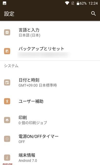 VKworld T2 Plusは初回起動時点から日本語を選択可能です。
