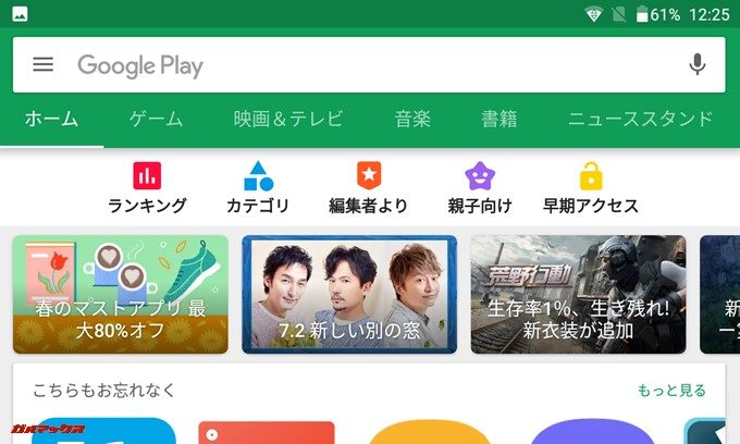VKworld T2 Plusはプレイストアも日本語圏を利用できます。