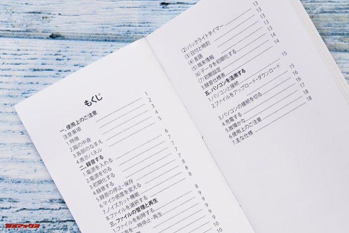 SoundPEATS Nano6には完全日本語取り扱い説明書が付属しています。