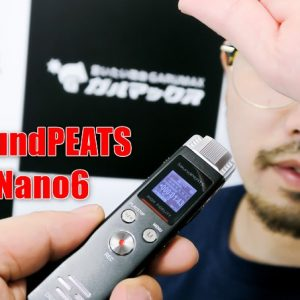 SoundPEATS Nano6 ボイスレコーダーのレビュー!超小型で高品質!